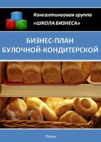 Бизнес-план булочной-кондитерской