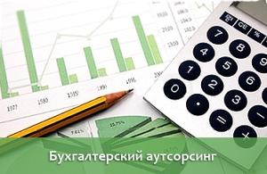 Бухгалтерский аутсорсинг: простое решение для бизнеса
