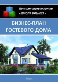 Бизнес план гостевого дома