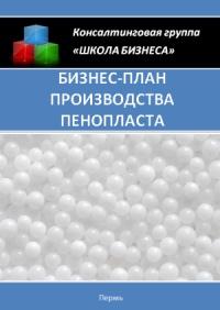 Бизнес план производства пенопласта