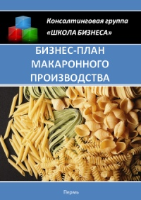 Бизнес план макаронного производства