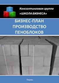 Бизнес план производство пеноблоков