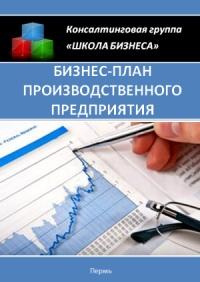 Бизнес план производственного предприятия