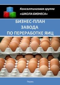 Бизнес план завода по переработке яиц