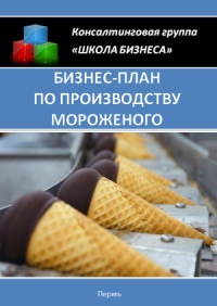 Бизнес план по производству мороженого