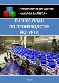 Бизнес план по производству йогурта