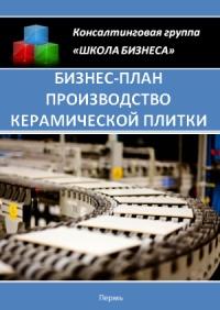 Бизнес план производство керамической плитки