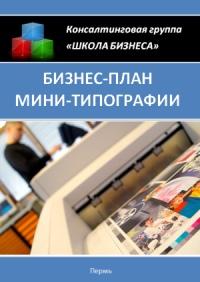 Бизнес план мини-типографии