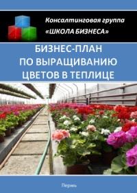 Бизнес план по выращиванию цветов в теплице