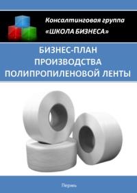 Бизнес план производства полипропиленовой ленты