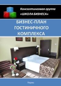 Бизнес план гостиничного комплекса