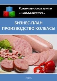 Бизнес план производства колбасы
