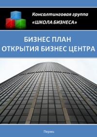 Бизнес план открытия бизнес центра