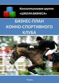 Бизнес план конно-спортивного клуба