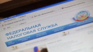 Новый сайт ФНС России
