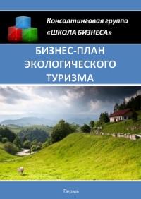 Бизнес план экологического туризма