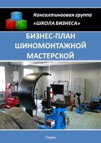 Бизнес план шиномонтажной мастерской