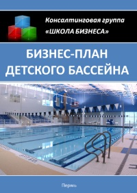 Бизнес план детского бассейна