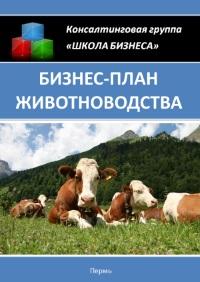 Бизнес план животноводства