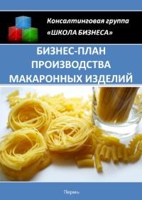 Бизнес план производства макаронных изделий