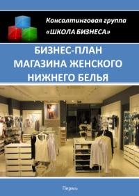 Бизнес план магазина женского нижнего белья