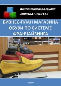 Бизнес план магазина обуви по системе франчайзинга