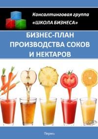 Бизнес план производства соков и нектаров