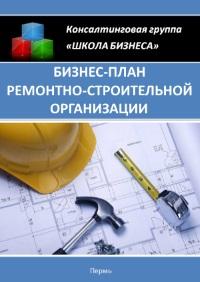 Бизнес план ремонтно-строительной организации