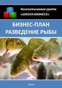 Бизнес план разведение рыбы