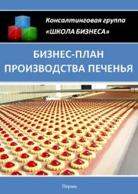 Бизнес план производства печенья
