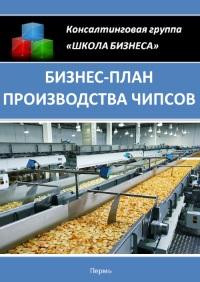 Бизнес план производства чипсов