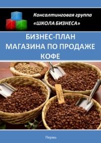 Бизнес план магазина по продаже кофе