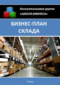 Бизнес план склада