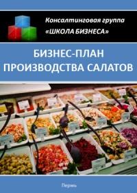 Бизнес план производства салатов